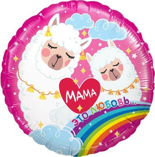 Мама Лама шар фольгированный с гелием