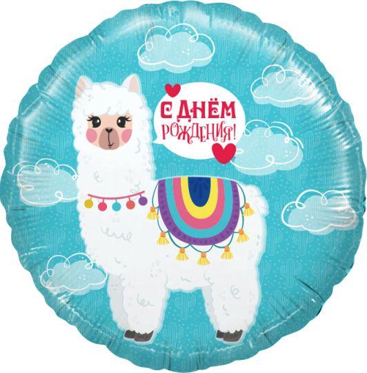 Лама С Днем Рождения шар фольгированный с гелием