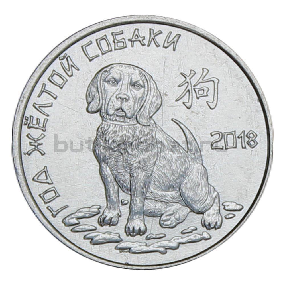 1 рубль 2017 Приднестровье Год Собаки (Китайский гороскоп)