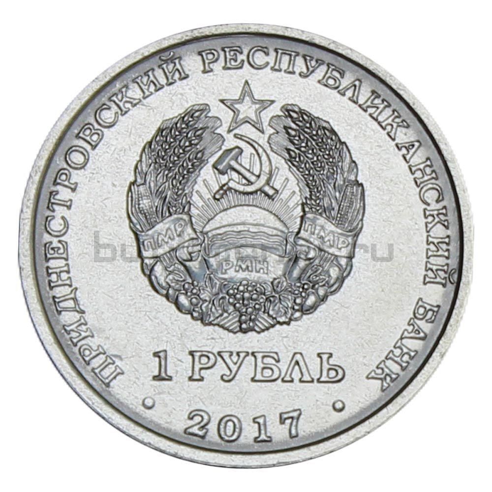 1 рубль 2017 Приднестровье Григориополь (Гербы городов Приднестровья)