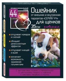 """Ошейник от внешних и внутренних паразитов """"Серия 44"""" для щенков"""