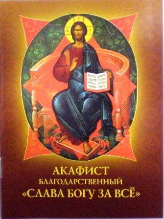 """Акафист благодарственный """"Слава Богу за всё"""""""