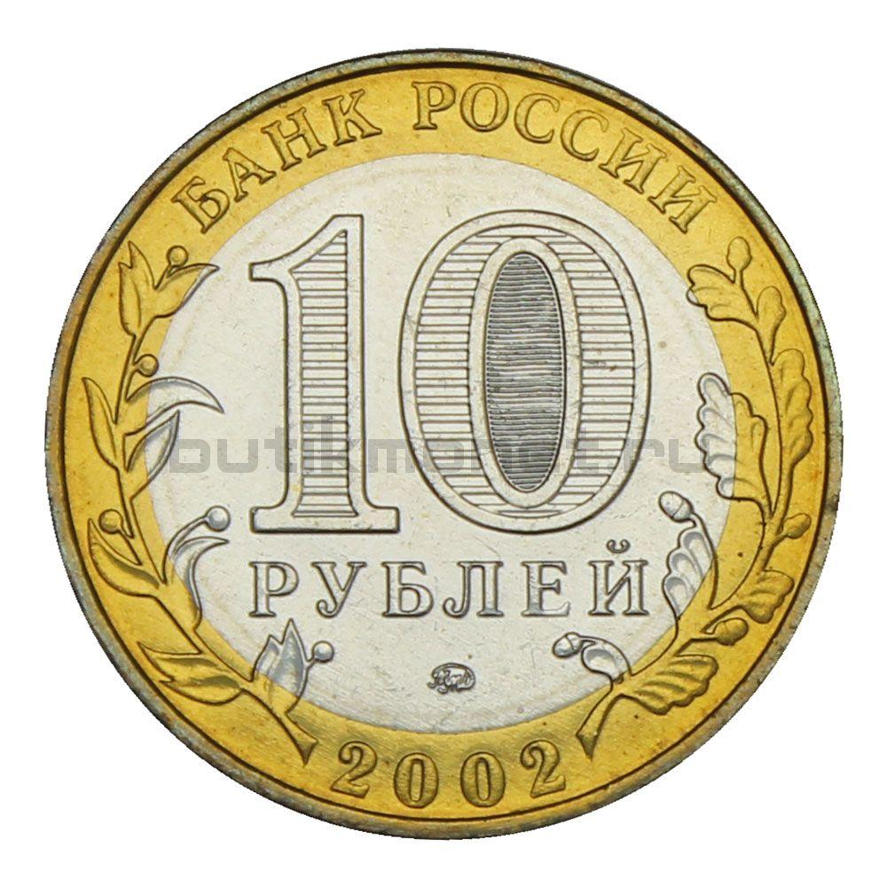 10 рублей 2002 ММД Министерство внутренних дел РФ (Министерства) UNC