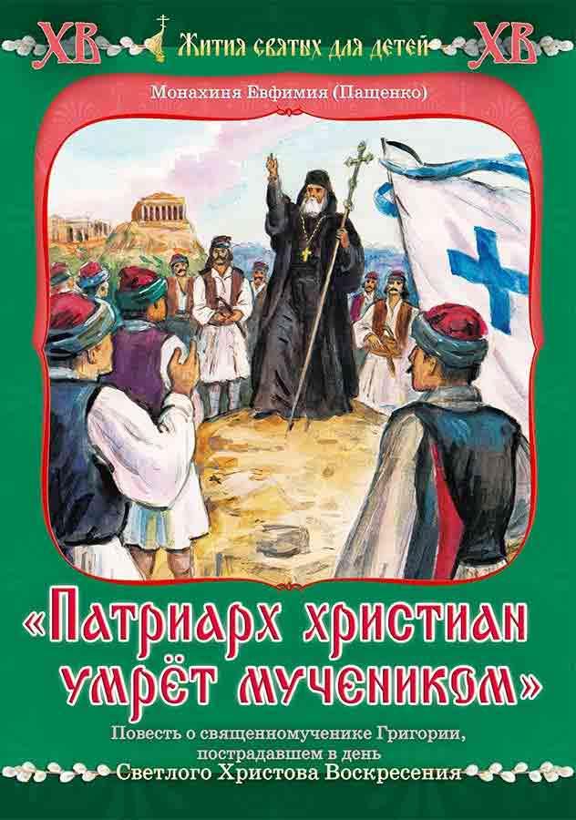 Патриарх христиан умрет мучеником. Повесть о священномученике Григории, пострадавшем в день Светлого Христова Воскресения