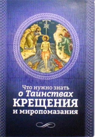 Что нужно знать о Таинствах Крещения и Миропомазания