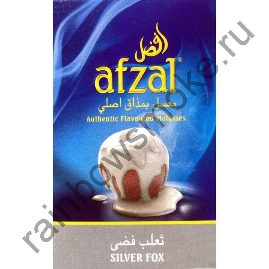 Afzal 500 гр - Silver Fox (Сильвер Фокс)