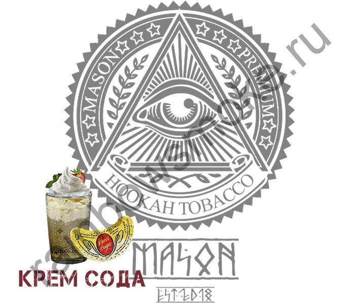 Mason 100 гр - Крем Сода