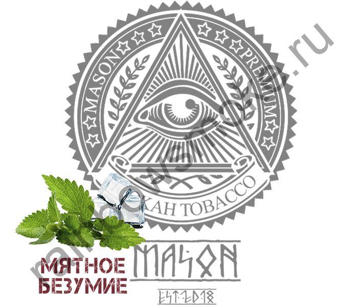 Mason 100 гр - Мятное Безумие