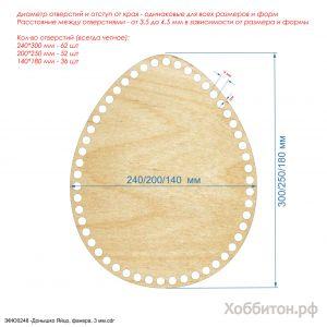 Основание для корзины ''Донышко Яйцо'' , фанера 3 мм (1уп = 5шт)