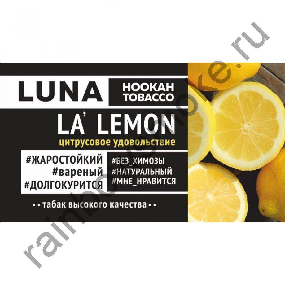 Luna 50 гр - La Lemon (Ла Лемон)