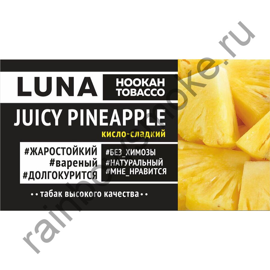 Luna 50 гр - Juicy Pineapple (Сочный Ананас)