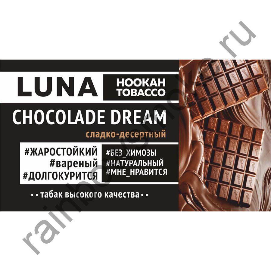 Luna 50 гр - Chocolade Dream (Шоколадная Мечта)