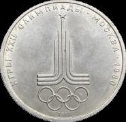 1 РУБЛЬ 1977 - Эмблема Московский олимпиады. ОЛИМПИАДА Москва-80. СССР