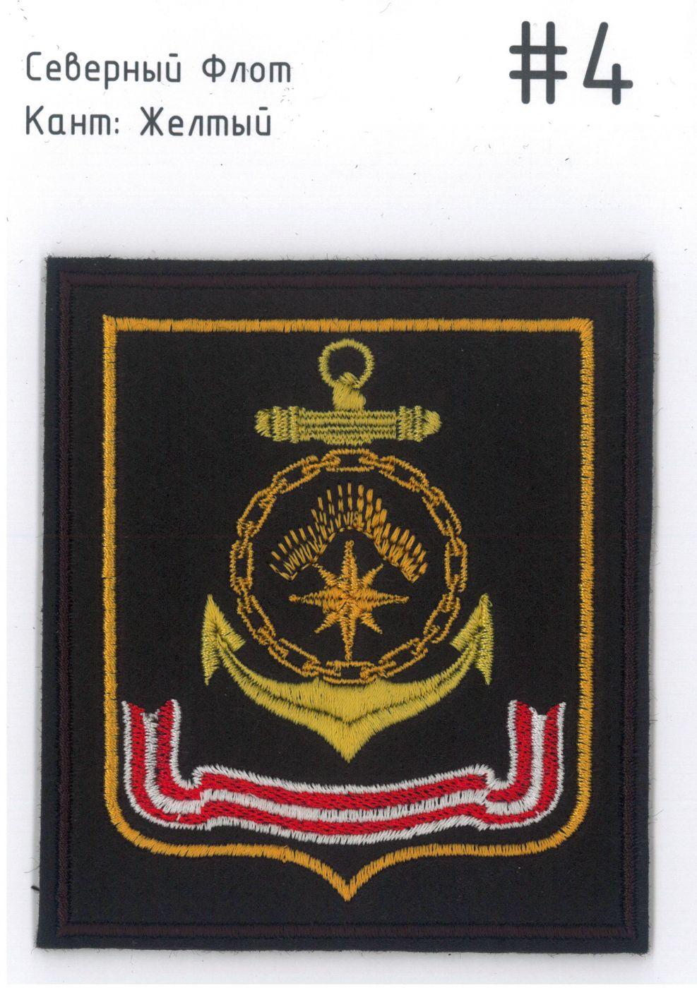 Шеврон Северного Флота