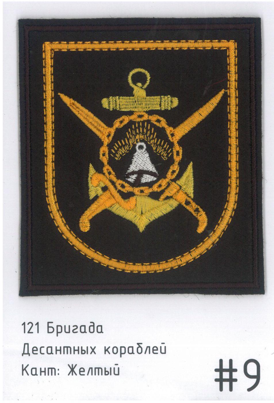 Шеврон 121 Бригады