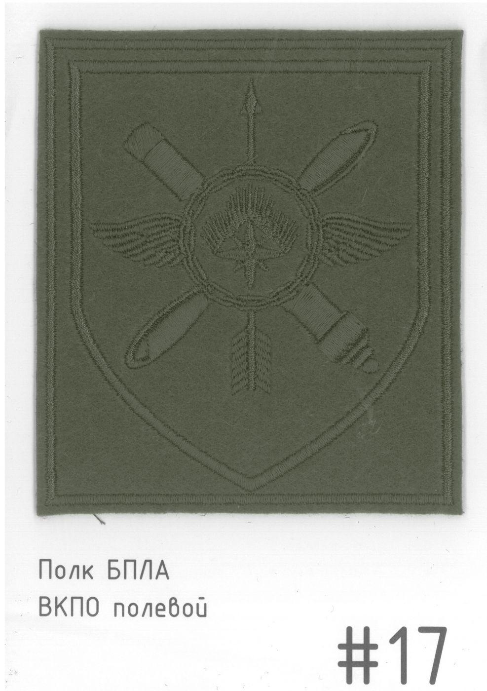 Шеврон Полк БПЛА ВКПО полевой.