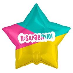 Шар (18''/46 см) Звезда, Поздравляю! (трехцветная)