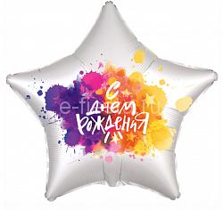 Шар (18''/46 см) Звезда, С Днем Рождения (краски)