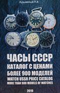 Каталог Часы СССР 2019, с ценами