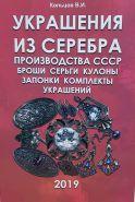 Кольцов В.И. КАТАЛОГ - Украшения из Серебра производства СССР 2019г.
