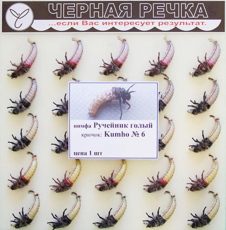 Муха ЧР Нимфа Ручейник голый №06 Kumho