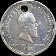 1 Рубль 1883 г. Коронация Александра 3 СЕРЕБРО