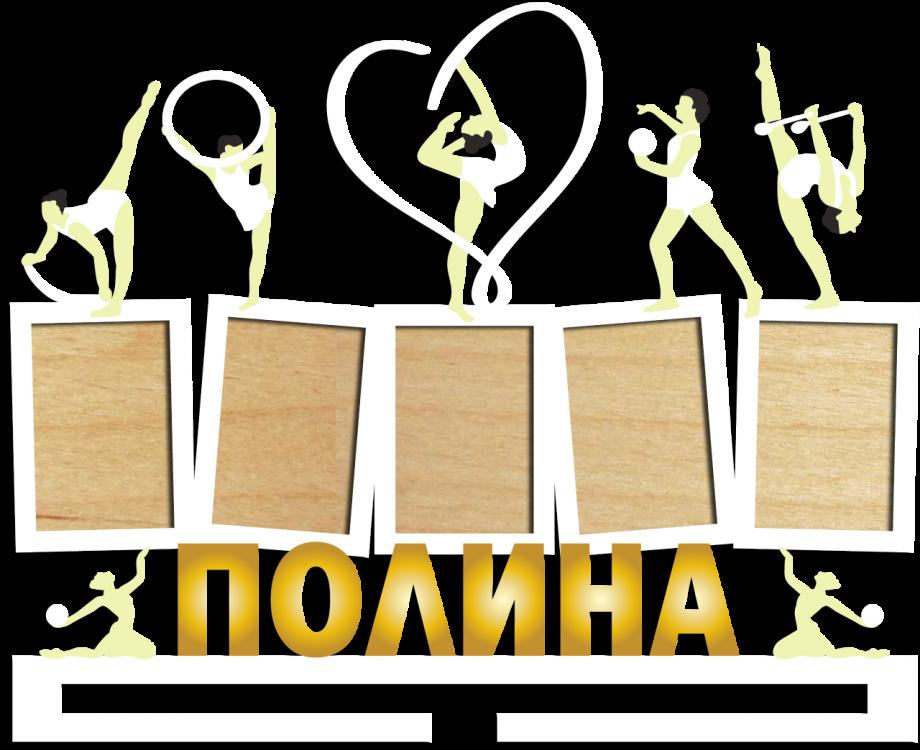Медальница из дерева художственная гимнастика с 5 фоторамками на заказ