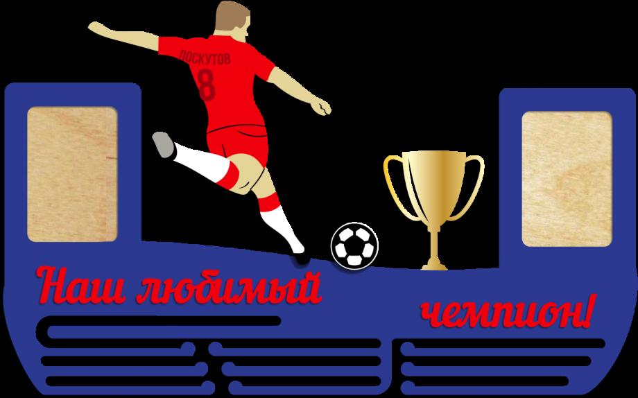 Медальница футбол наш любимый чемпион с 2 фоторамками на заказ