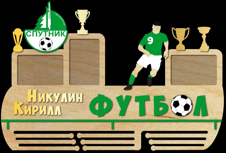 Медальница футбольный клуб с полкой и 3 фоторамками из дерева на заказ