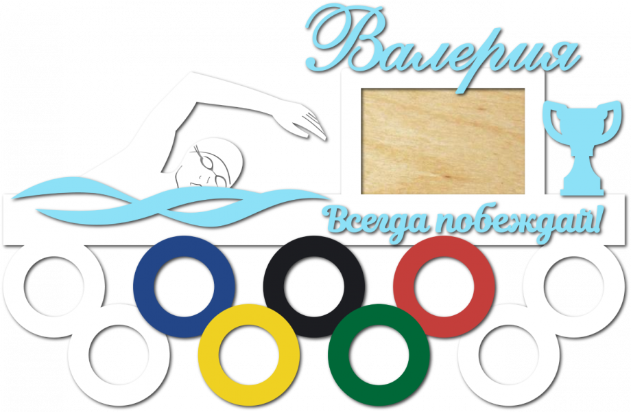 Медальница плаванье всегда побеждай с фоторамкой из дерева на заказ