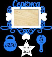 Метрика ажурная бело-синяя малая