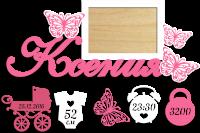 Метрика для ребенка с прорезными бабочками на заказ