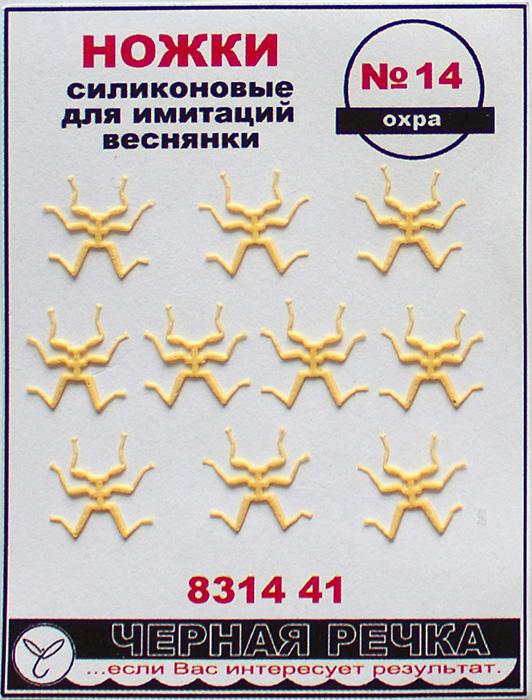 Ножки силиконовые для имитаций веснянки №14 цв охра