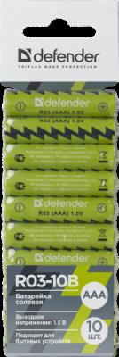Акция!!! Батарейка солевая R03-10B AAA, в блистере 10 шт