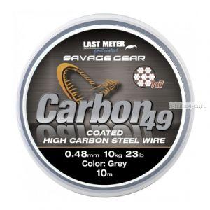 Поводковый материал Savage Gear Carbon 49 10м / 0,60 мм
