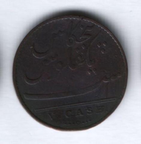 5 кэш 1803 года Британская Индия