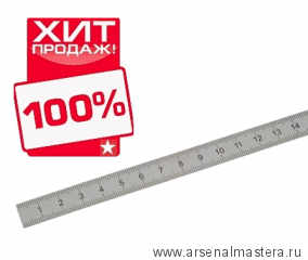 Линейка стальная 1000х38х2 мм, шкала 1 мм Kinex 1024 ХИТ!