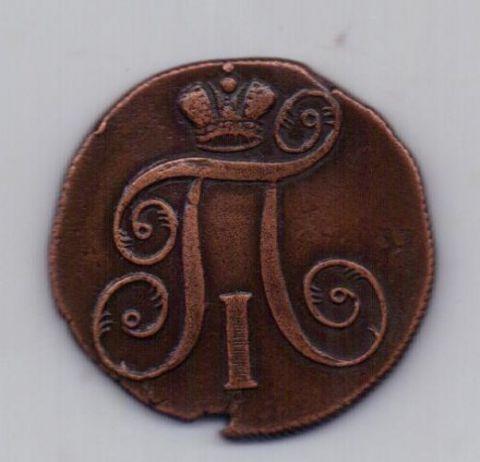 2 копейки 1798 года Перечекан