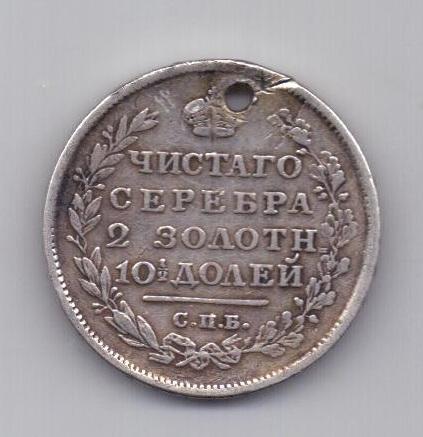 полтина 1814 года R! СПБ ПС