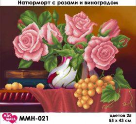 ММН-021 МосМара. Натюрморт с Розами и Виноградом. А2 (набор 2225 рублей)