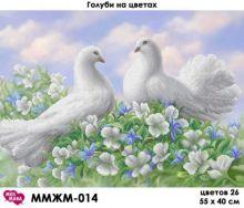 ММЖМ-014 МосМара. Голуби на Цветах. А2 (набор 2100 рублей)