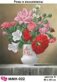 ММН-022 МосМара. Розы и Холлихоксы. А2 (набор 1575 рублей)