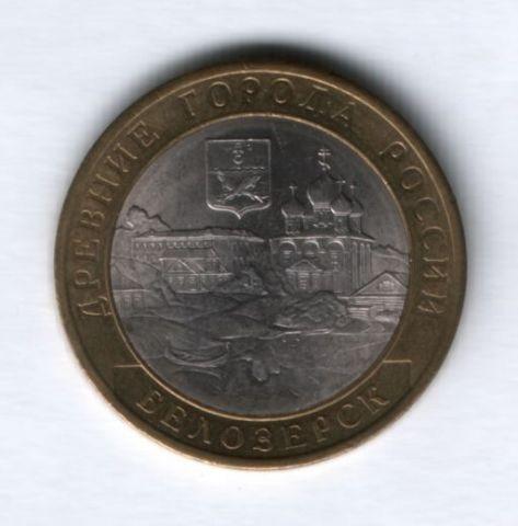 10 рублей 2012 года Белозерск