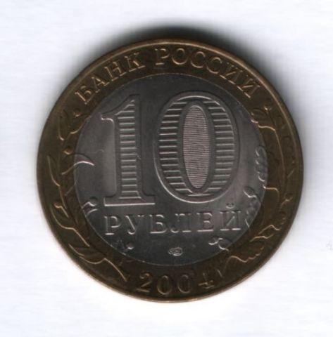 10 рублей 2004 года Кемь AUNC