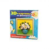 Наборы для творчества 3 D картина из фоамирана «Хризантемы»