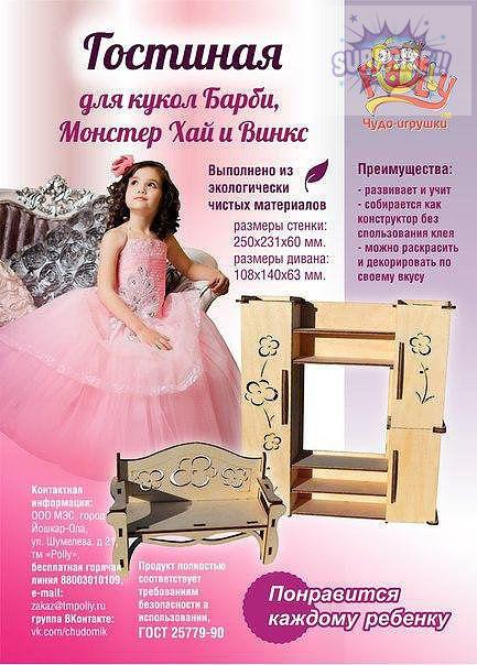 """Набор мебели """"Гостиная"""""""