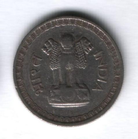 50 пайсов 1961 года Индия