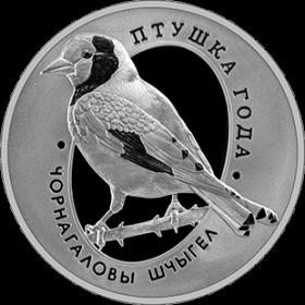 Черноголовый щегол(Чорнагаловы шчыгел) 1 рубль Беларусь 2018