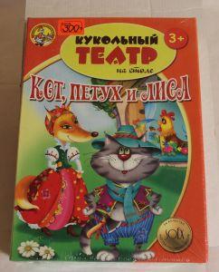 ! кукольный театр кот петух лиса, ячейка: 23