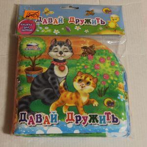 ! книжка для ванной давай дружить, ячейка: 60